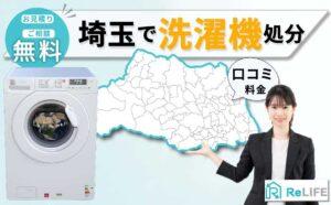 埼玉,処分,洗濯機